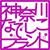 神奈川なでしこブランド認定